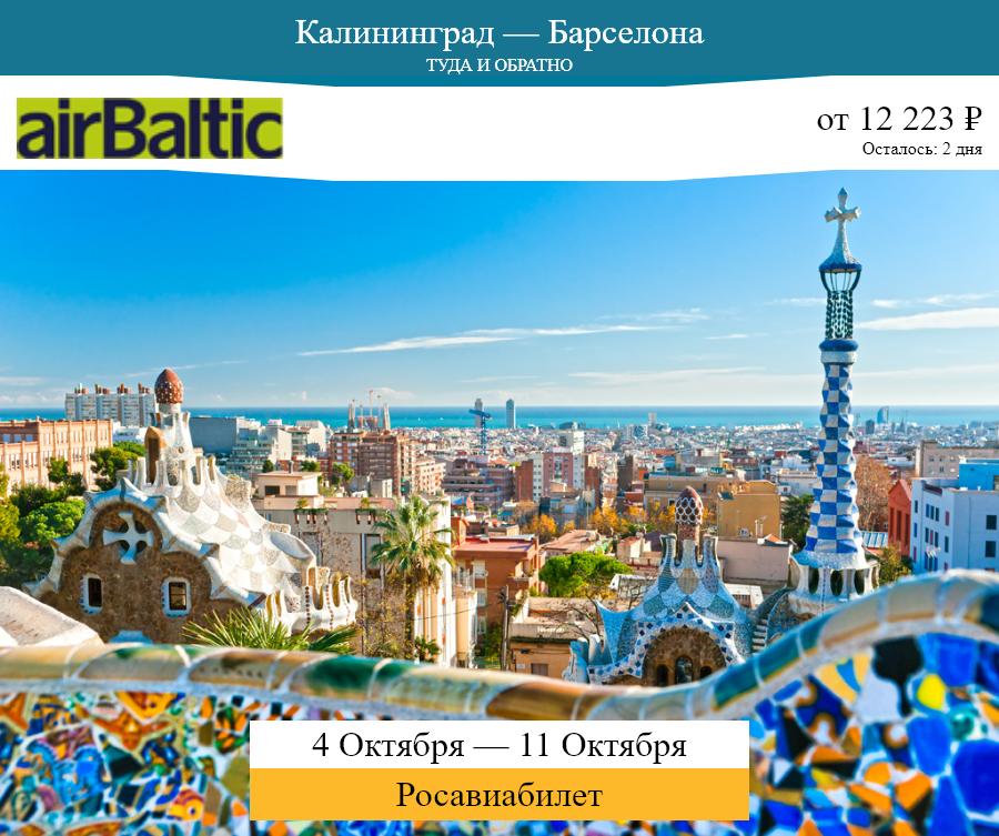 Дешёвый авиабилет Калининград — Барселона