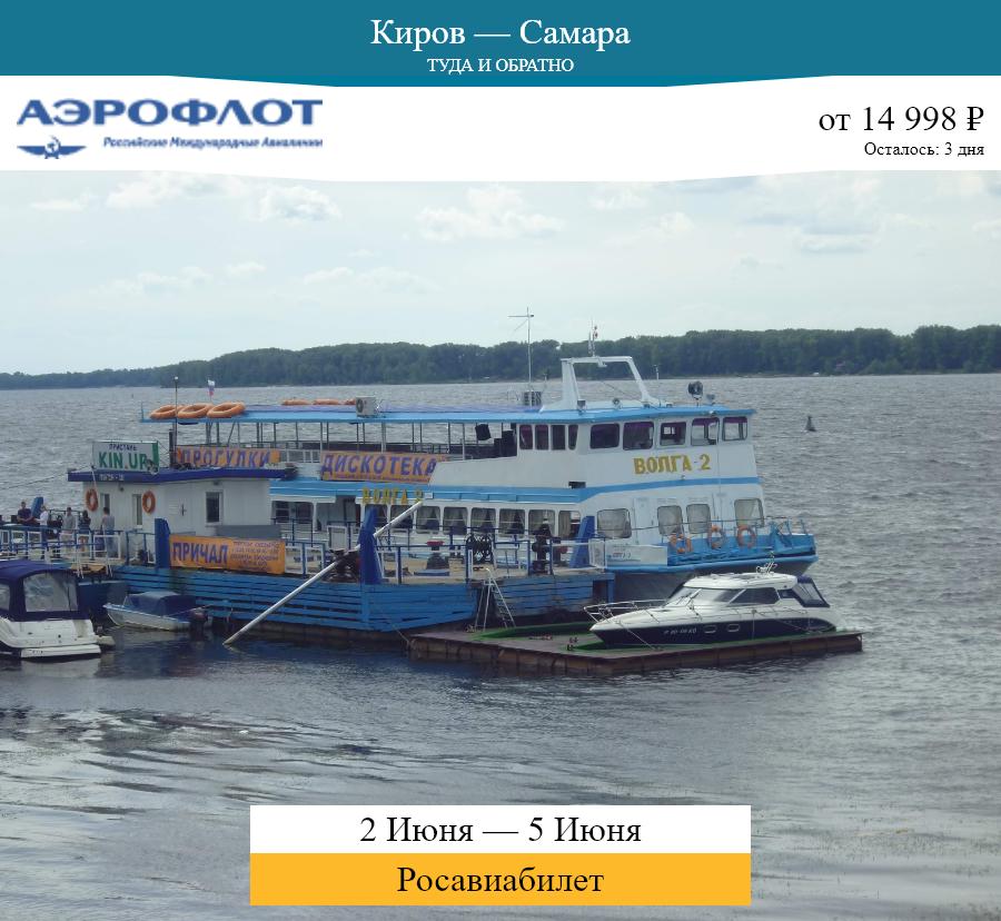 Дешёвый авиабилет Киров — Самара