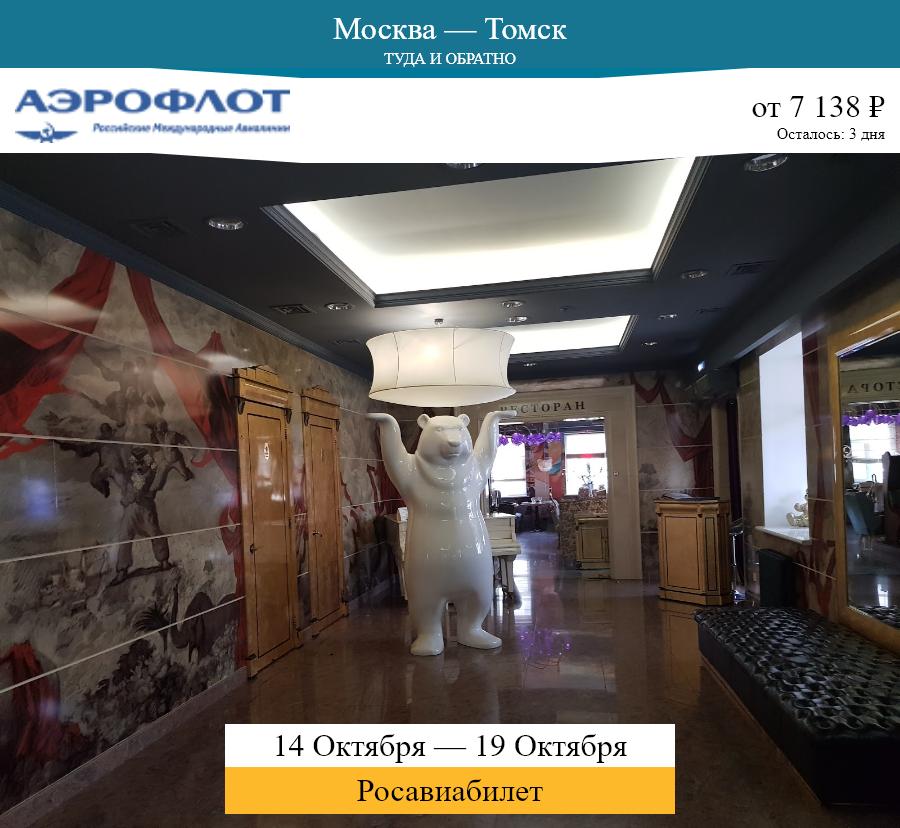 Дешёвый авиабилет Москва — Томск