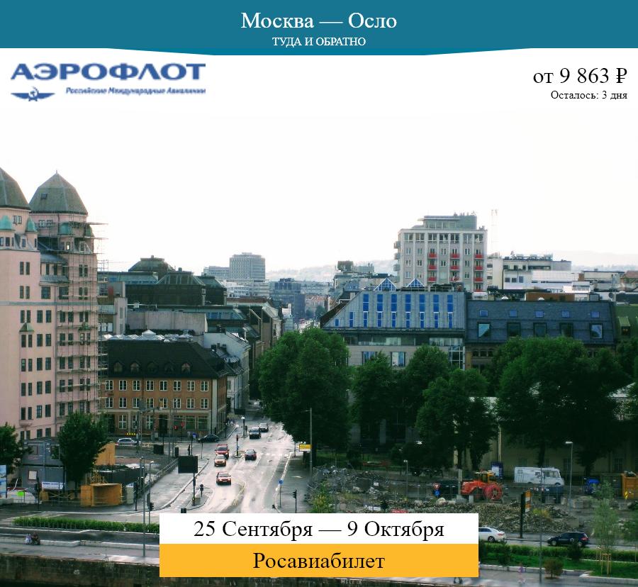 Дешёвый авиабилет Москва — Осло