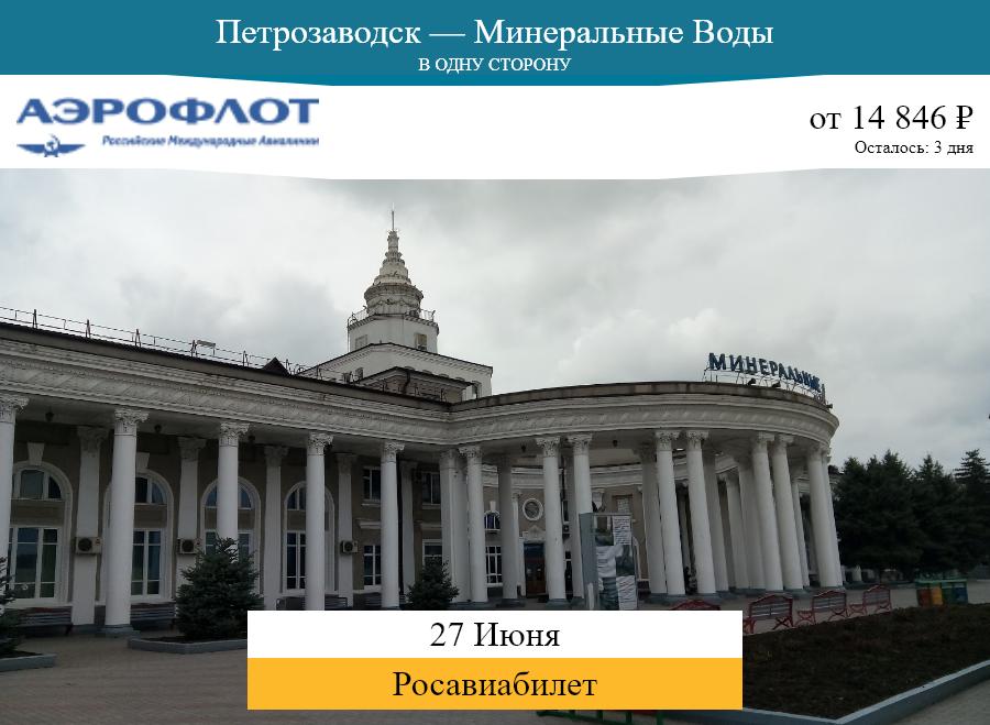 Дешёвый авиабилет Петрозаводск — Минеральные Воды