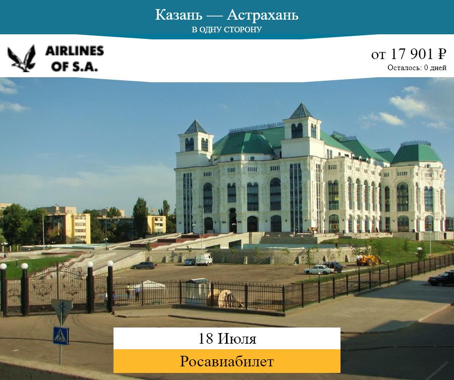 Дешёвый авиабилет Казань — Астрахань