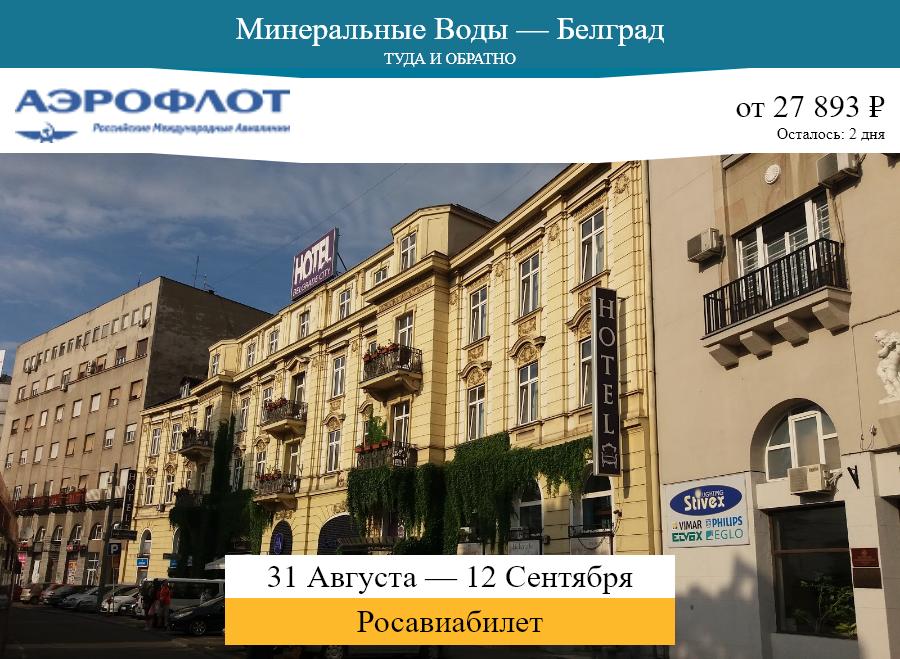 Дешёвый авиабилет Минеральные Воды — Белград