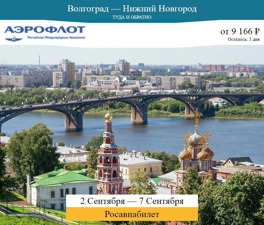 Дешёвый авиабилет Волгоград — Нижний Новгород
