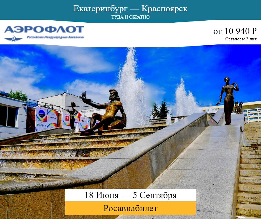 Дешёвый авиабилет Екатеринбург — Красноярск