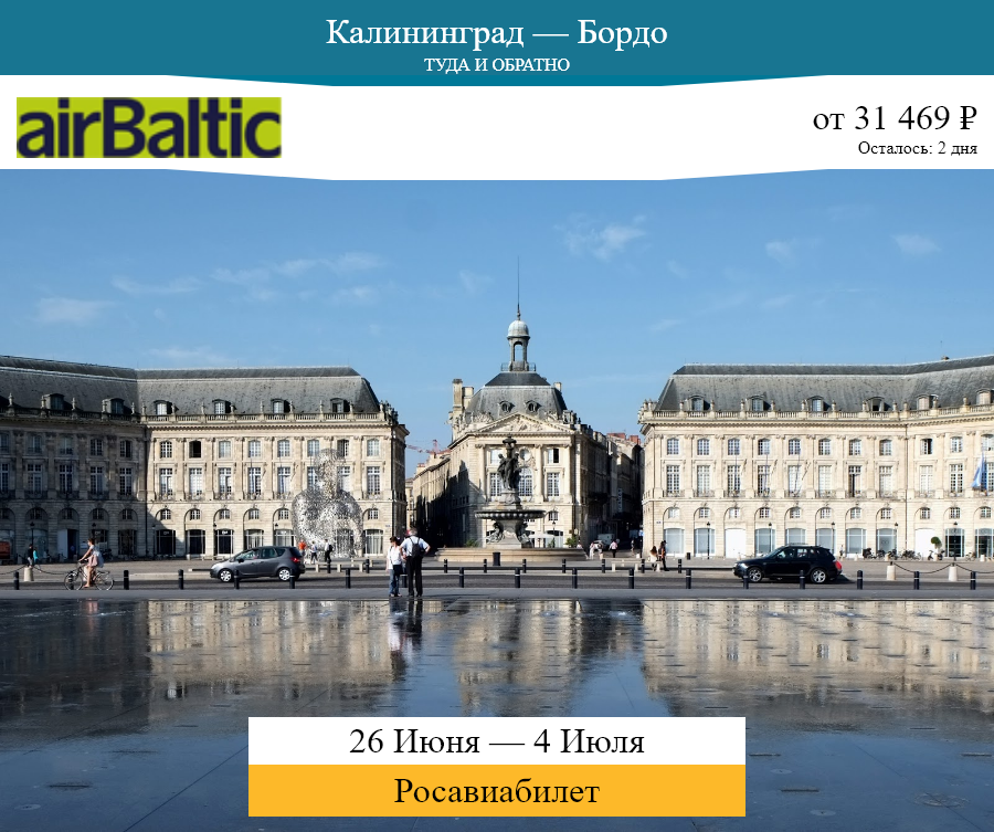 Дешёвый авиабилет Калининград — Бордо