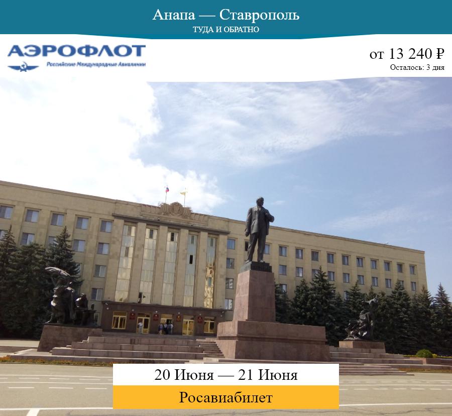 Дешёвый авиабилет Анапа — Ставрополь