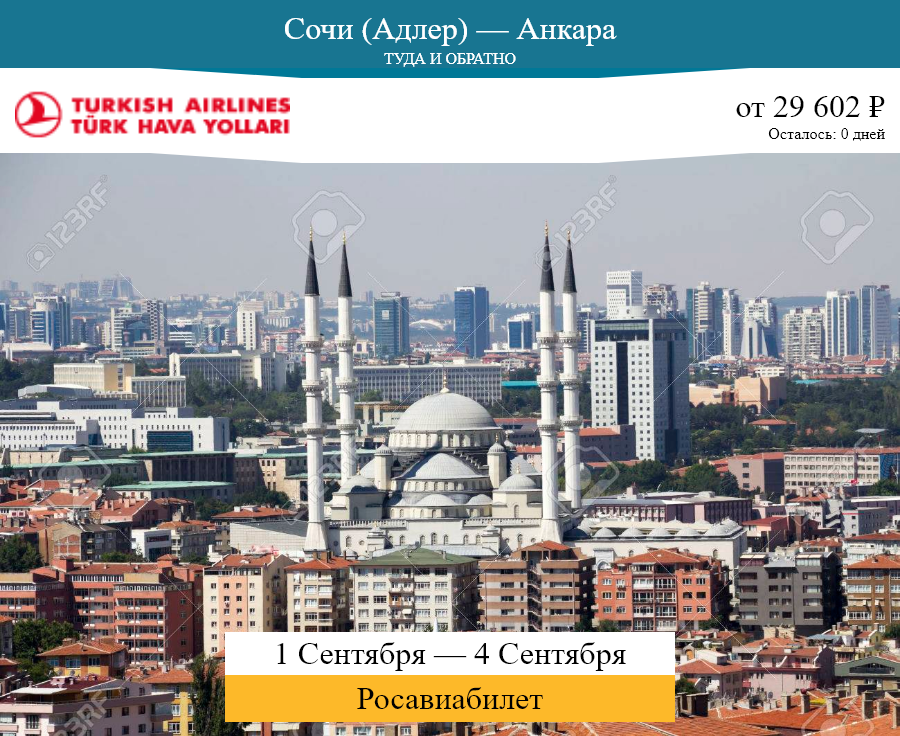 Дешёвый авиабилет Сочи (Адлер) — Анкара