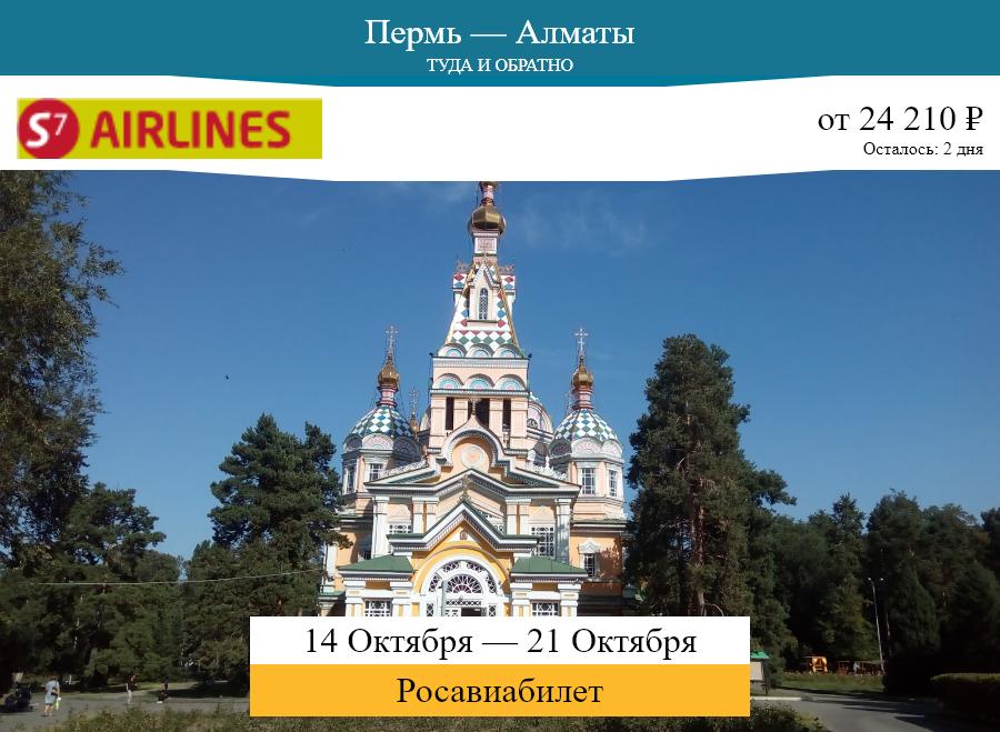 Дешёвый авиабилет Пермь — Алматы