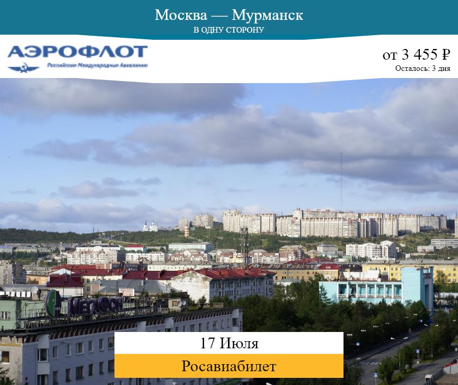 Дешёвый авиабилет Москва — Мурманск