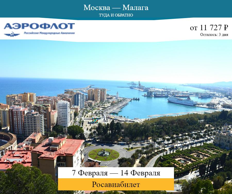 Дешёвый авиабилет Москва — Малага