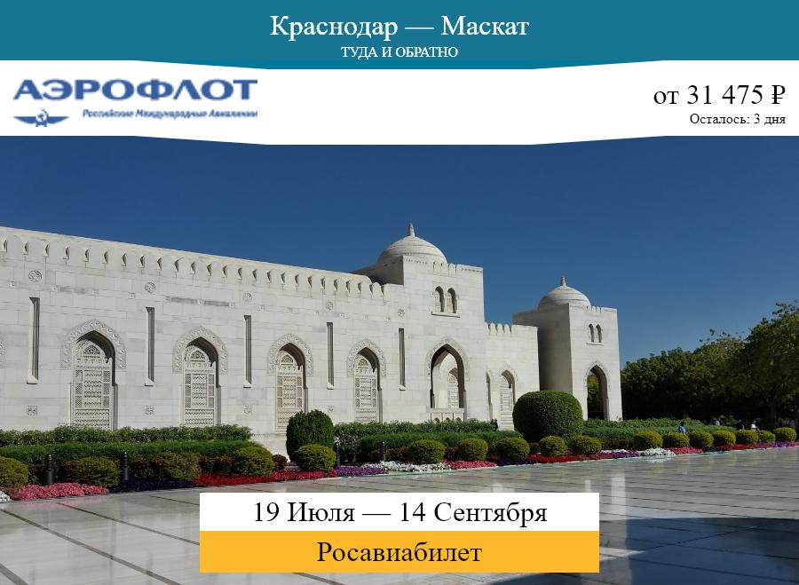 Дешёвый авиабилет Краснодар — Маскат