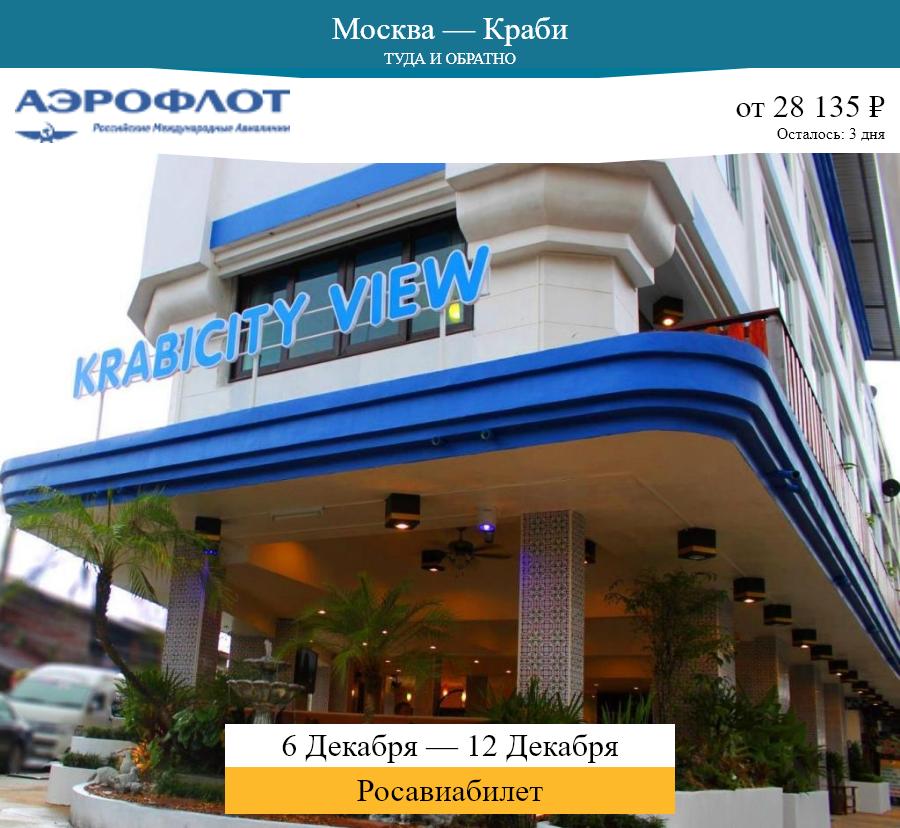 Дешёвый авиабилет Москва — Краби