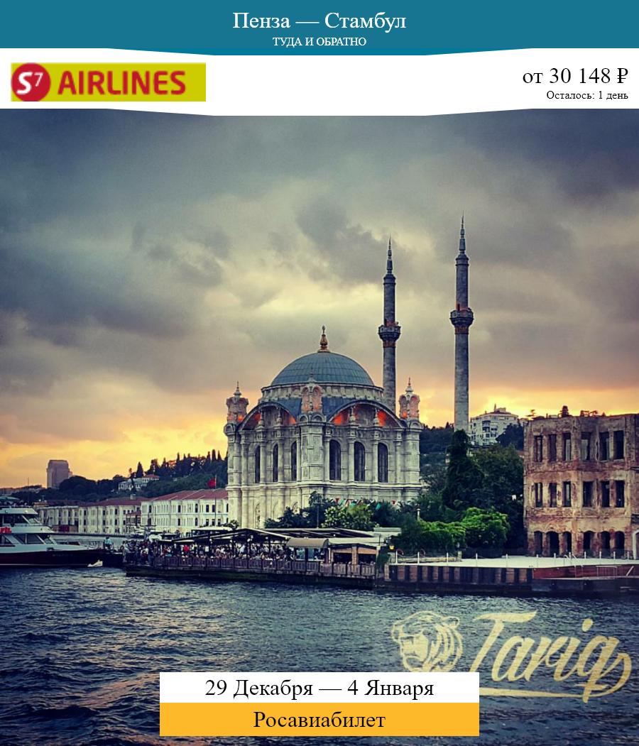 Дешёвый авиабилет Пенза — Стамбул
