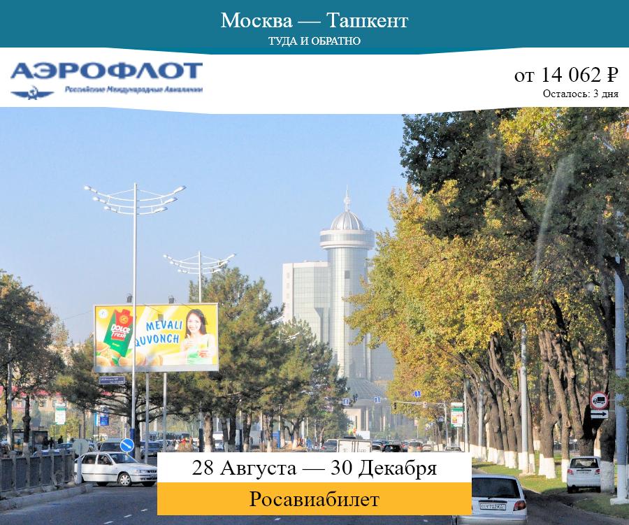 Дешёвый авиабилет Москва — Ташкент