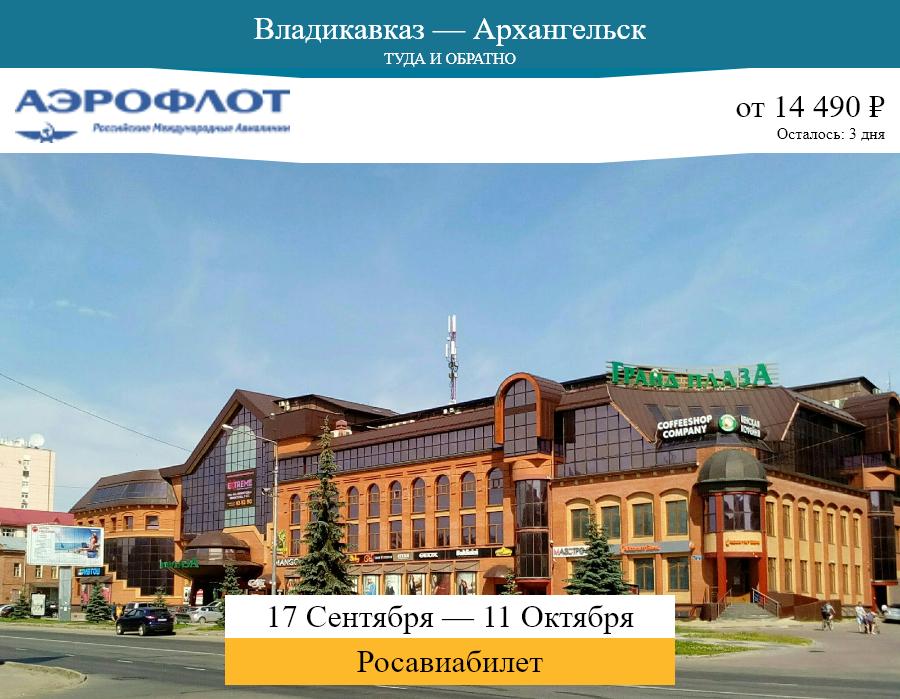 Дешёвый авиабилет Владикавказ — Архангельск