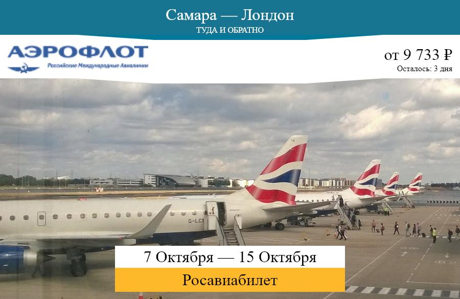 Дешёвый авиабилет Самара — Лондон