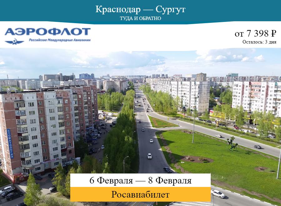 Дешёвый авиабилет Краснодар — Сургут