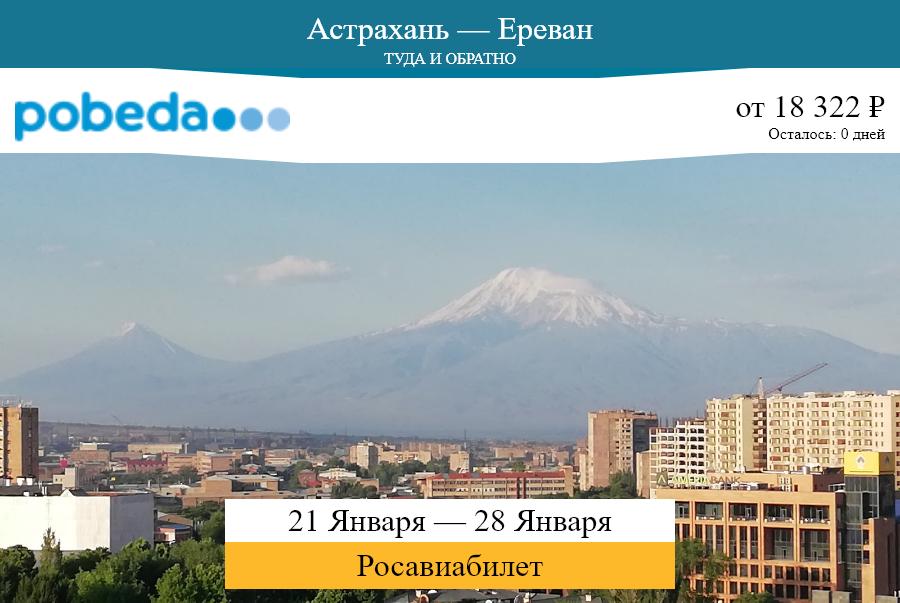Дешёвый авиабилет Астрахань — Ереван