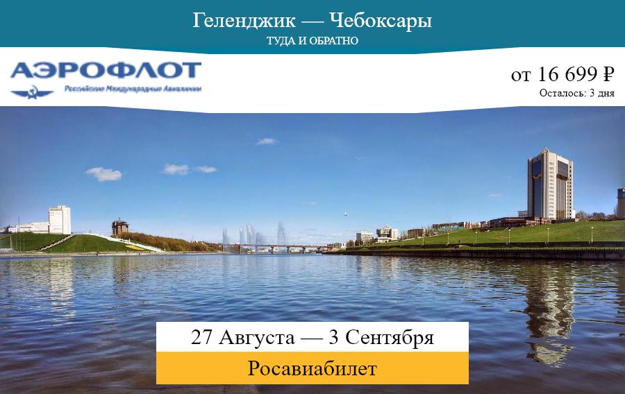 Дешёвый авиабилет Геленджик — Чебоксары