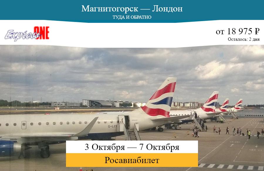 Дешёвый авиабилет Магнитогорск — Лондон