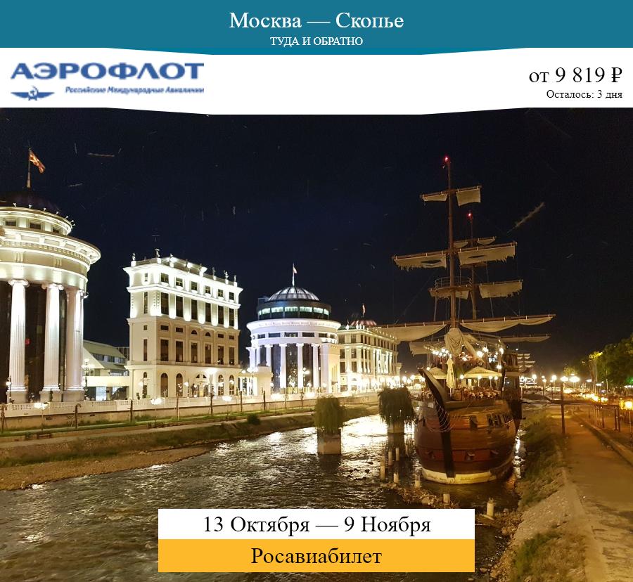 Дешёвый авиабилет Москва — Скопье