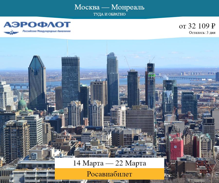 Дешёвый авиабилет Москва — Монреаль