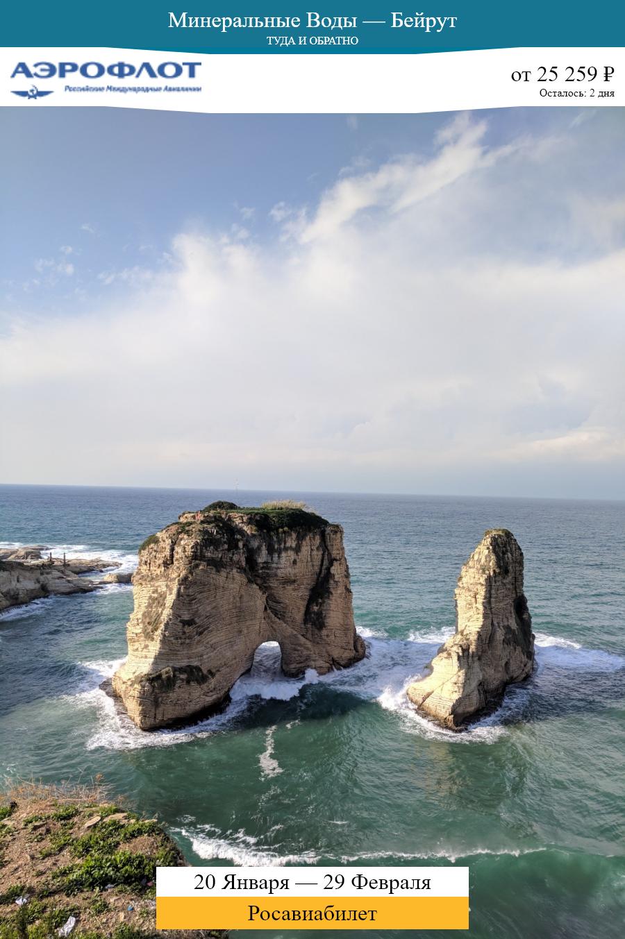 Дешёвый авиабилет Минеральные Воды — Бейрут