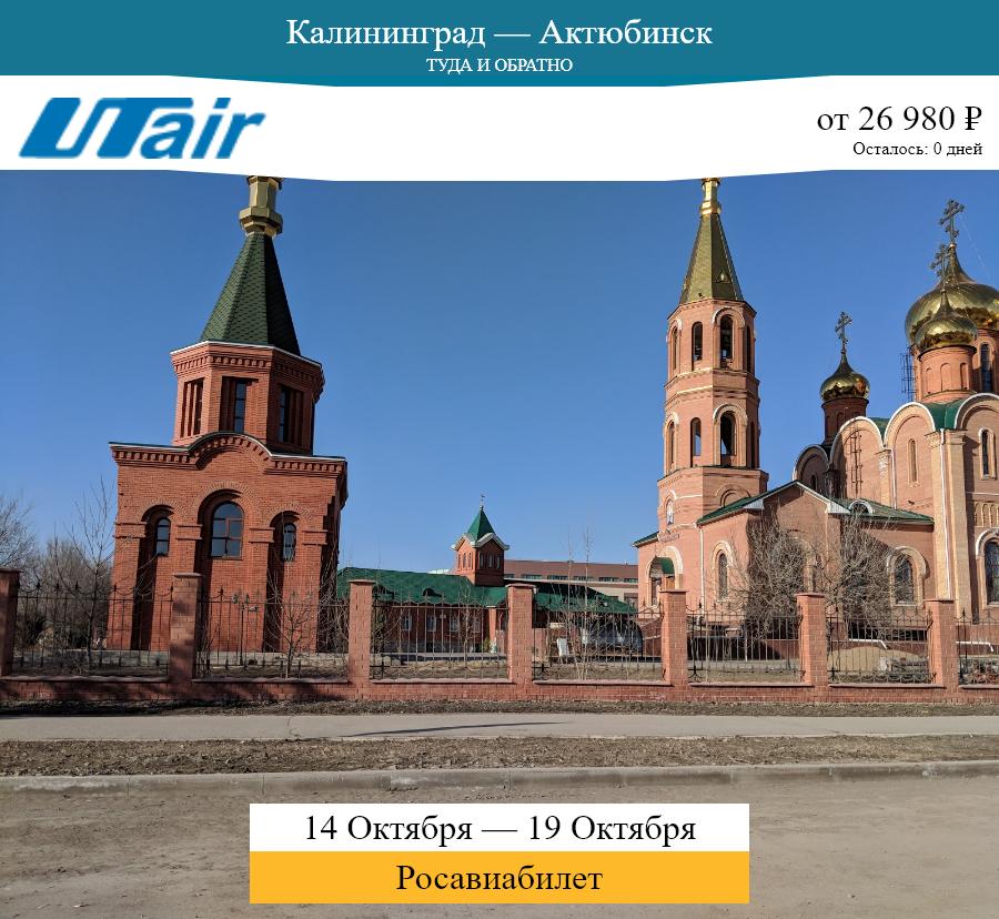 Дешёвый авиабилет Калининград — Актюбинск