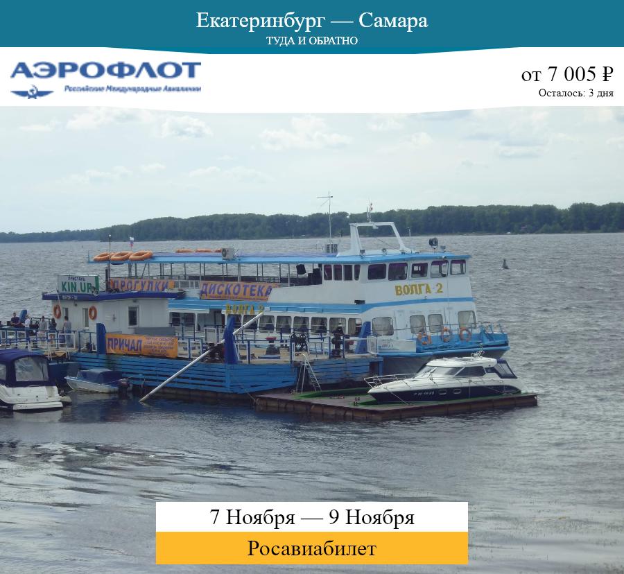 Дешёвый авиабилет Екатеринбург — Самара