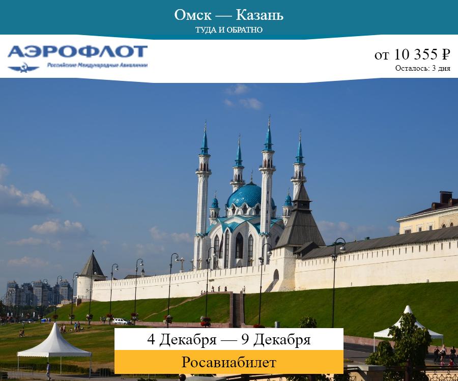 Дешёвый авиабилет Омск — Казань