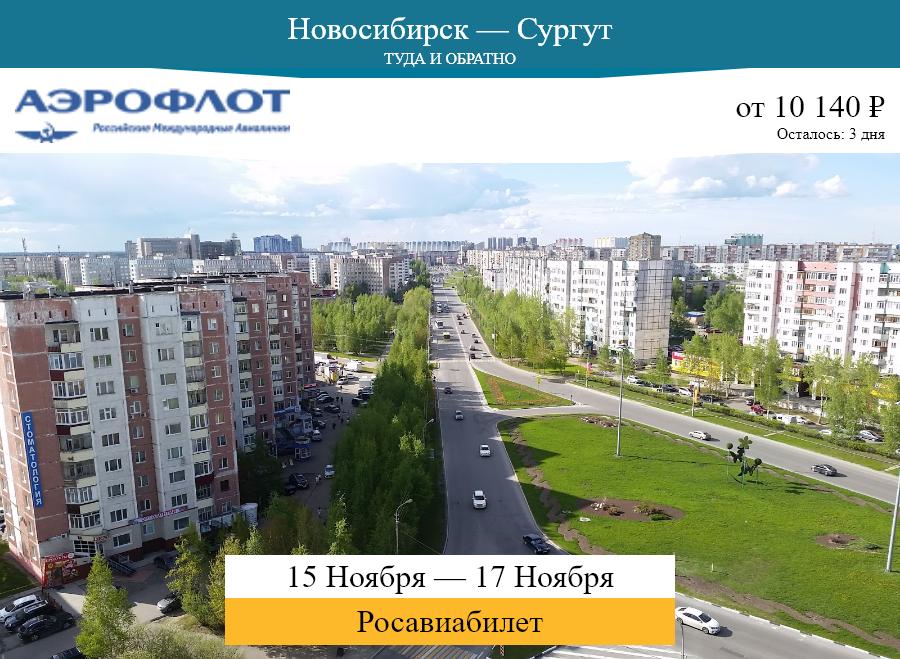 Дешёвый авиабилет Новосибирск — Сургут