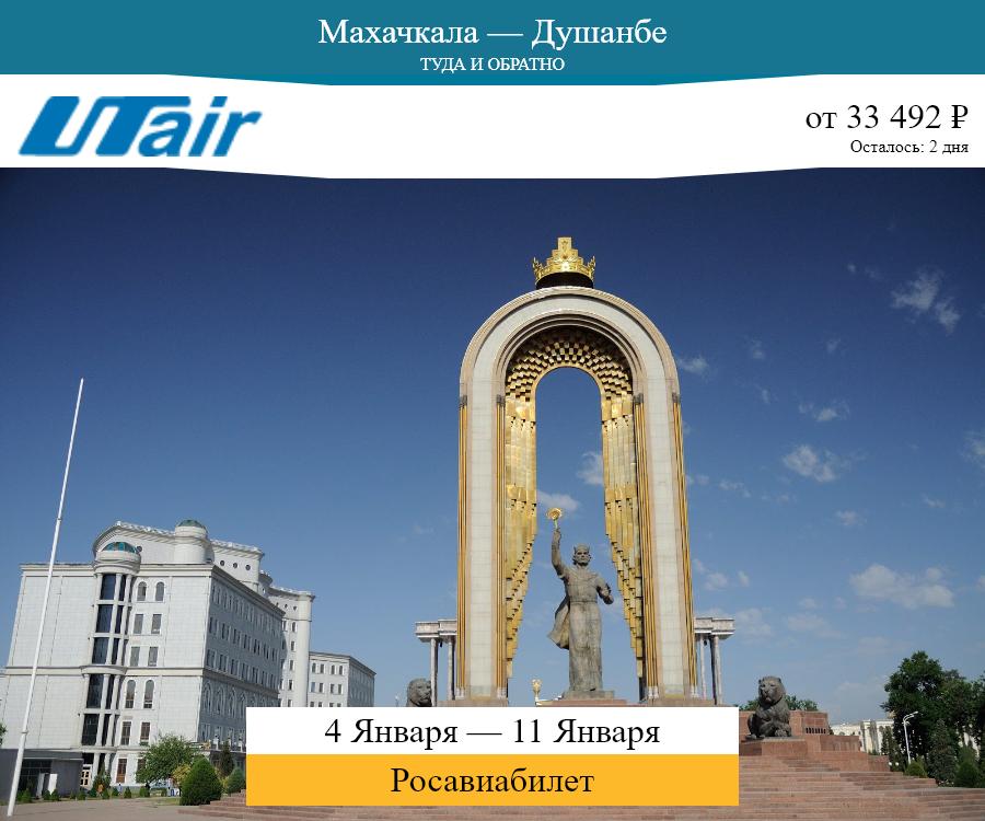 Дешёвый авиабилет Махачкала — Душанбе