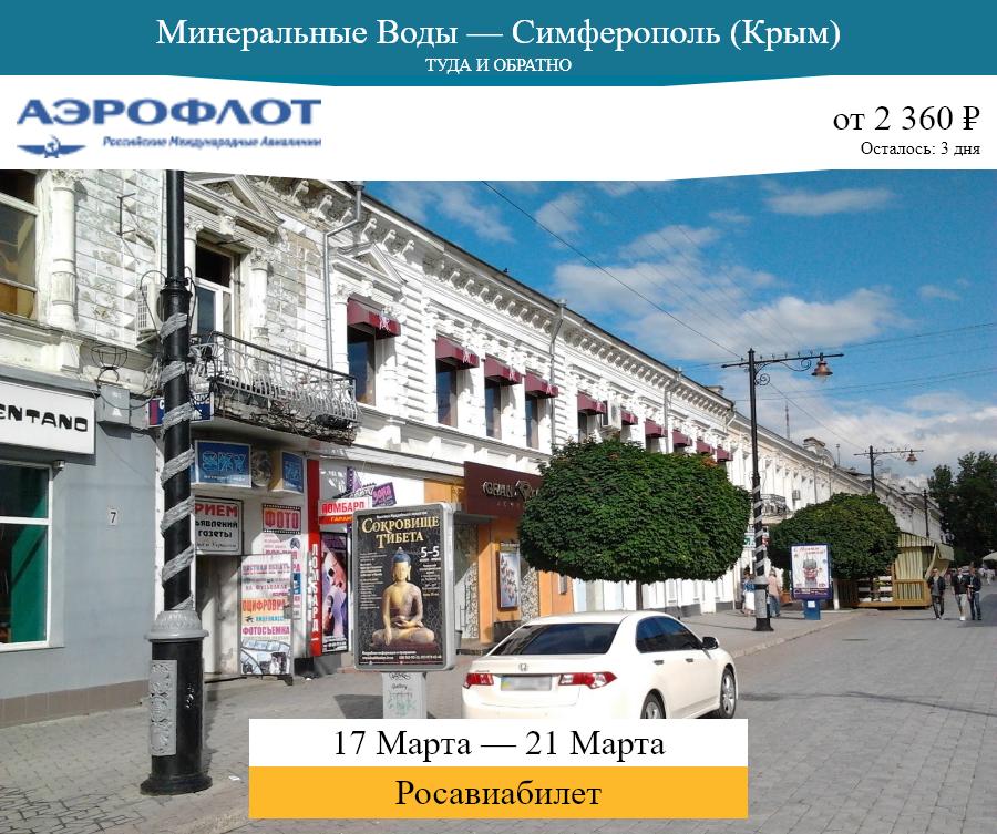 Дешёвый авиабилет Минеральные Воды — Симферополь (Крым)
