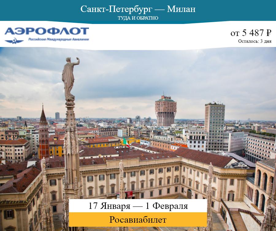 Дешёвый авиабилет Санкт-Петербург — Милан