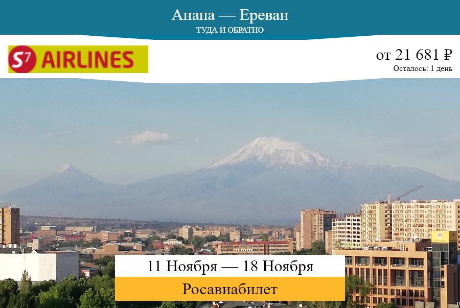 Дешёвый авиабилет Анапа — Ереван