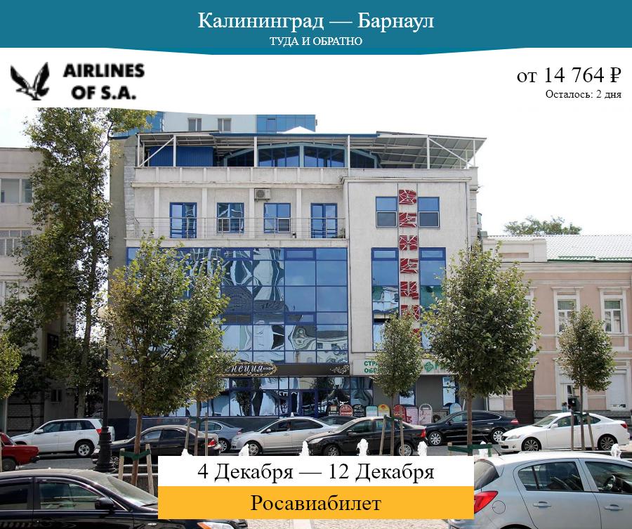 Дешёвый авиабилет Калининград — Барнаул