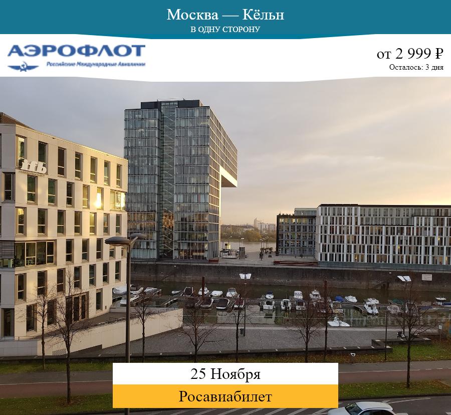 Дешёвый авиабилет Москва — Кёльн