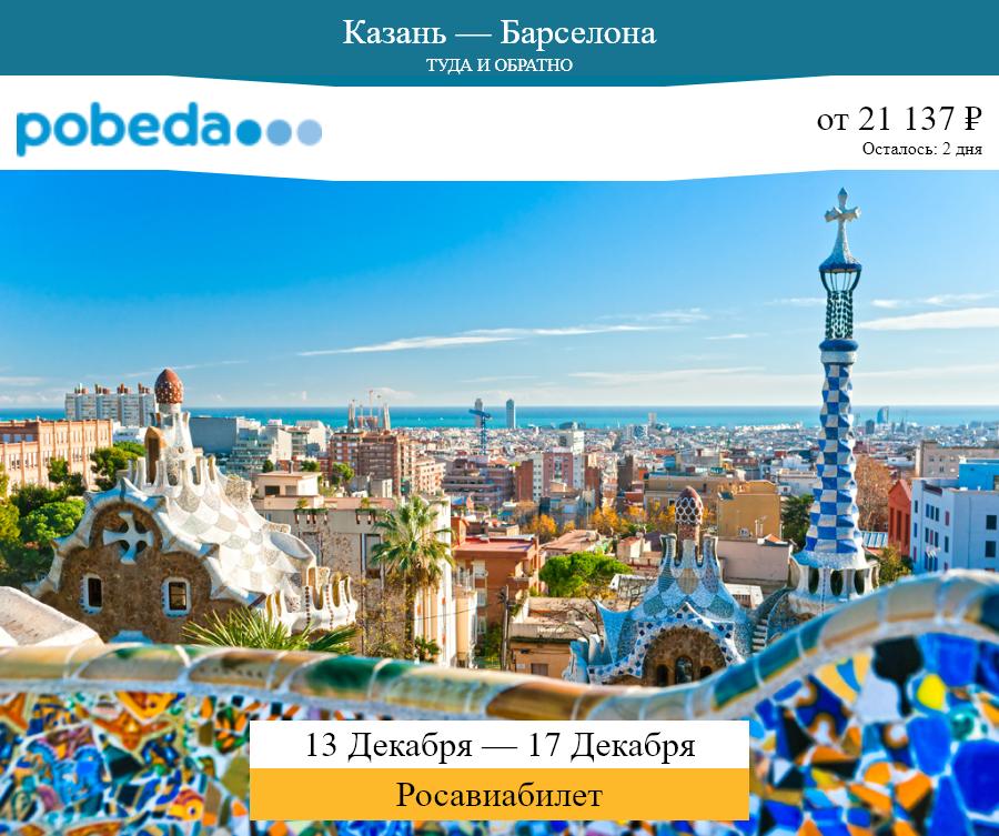 Дешёвый авиабилет Казань — Барселона