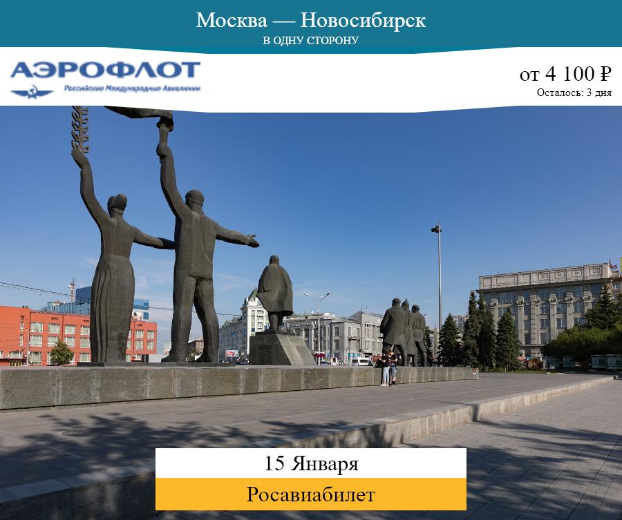 Дешёвый авиабилет Москва — Новосибирск
