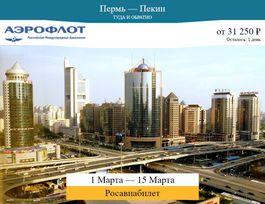 Дешёвый авиабилет Пермь — Пекин