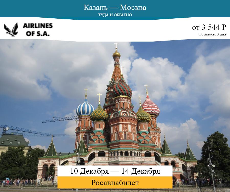 Дешёвый авиабилет Казань — Москва