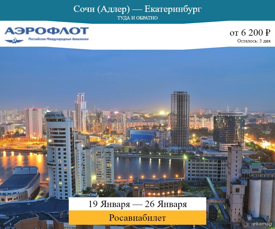 Дешёвый авиабилет Сочи (Адлер) — Екатеринбург