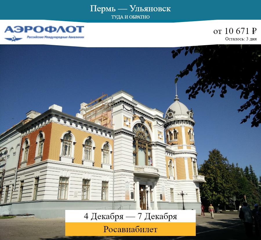 Дешёвый авиабилет Пермь — Ульяновск