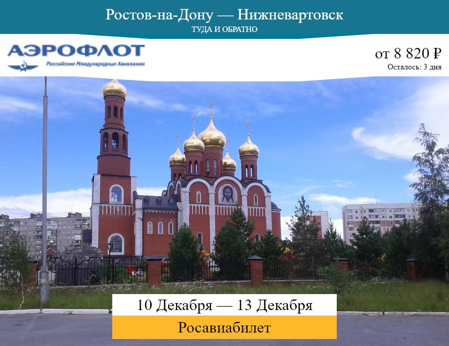 Дешёвый авиабилет Ростов-на-Дону — Нижневартовск