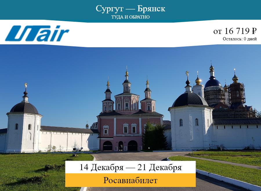 Дешёвый авиабилет Сургут — Брянск