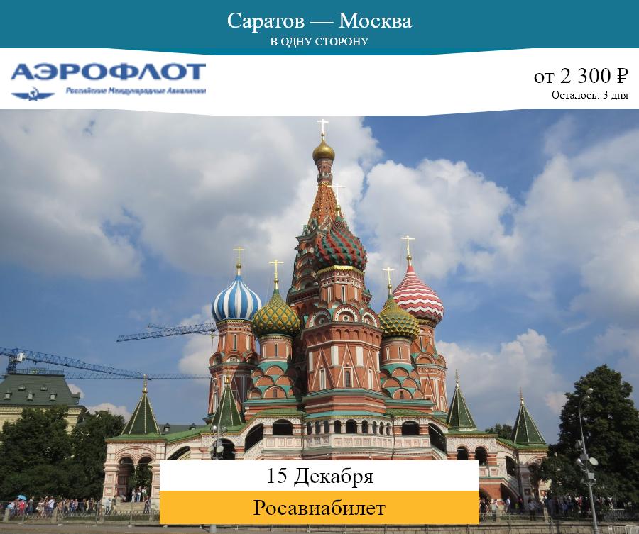 Дешёвый авиабилет Саратов — Москва