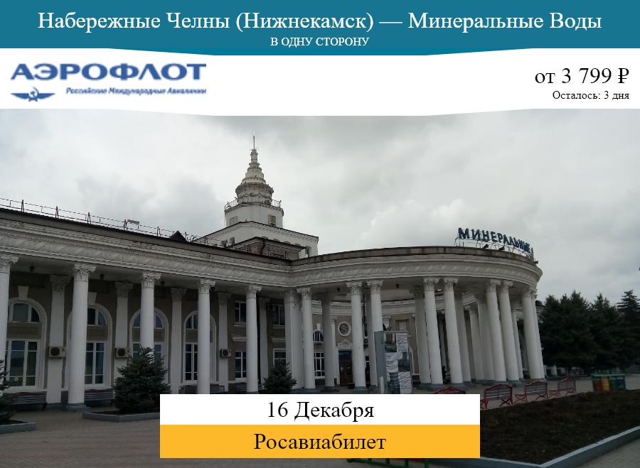 Дешёвый авиабилет Набережные Челны (Нижнекамск) — Минеральные Воды