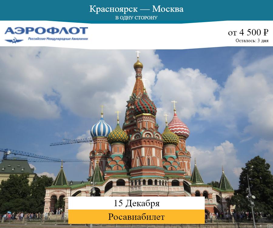 Дешёвый авиабилет Красноярск — Москва