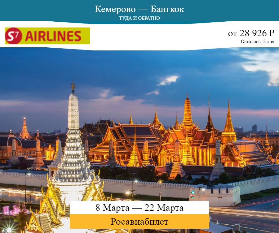 Дешёвый авиабилет Кемерово — Бангкок